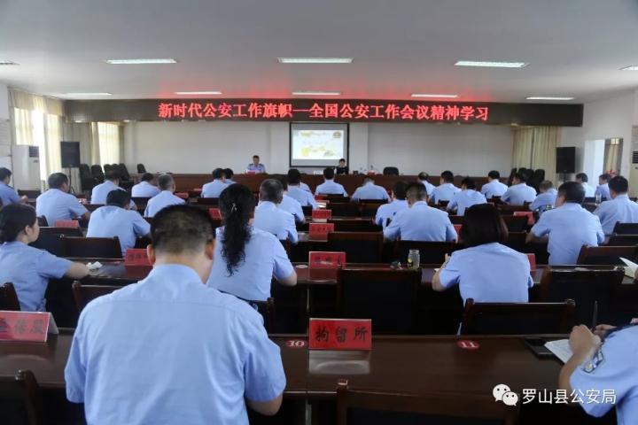 河南警察学院教授郑璐到罗山县公安局举办专题辅导讲座