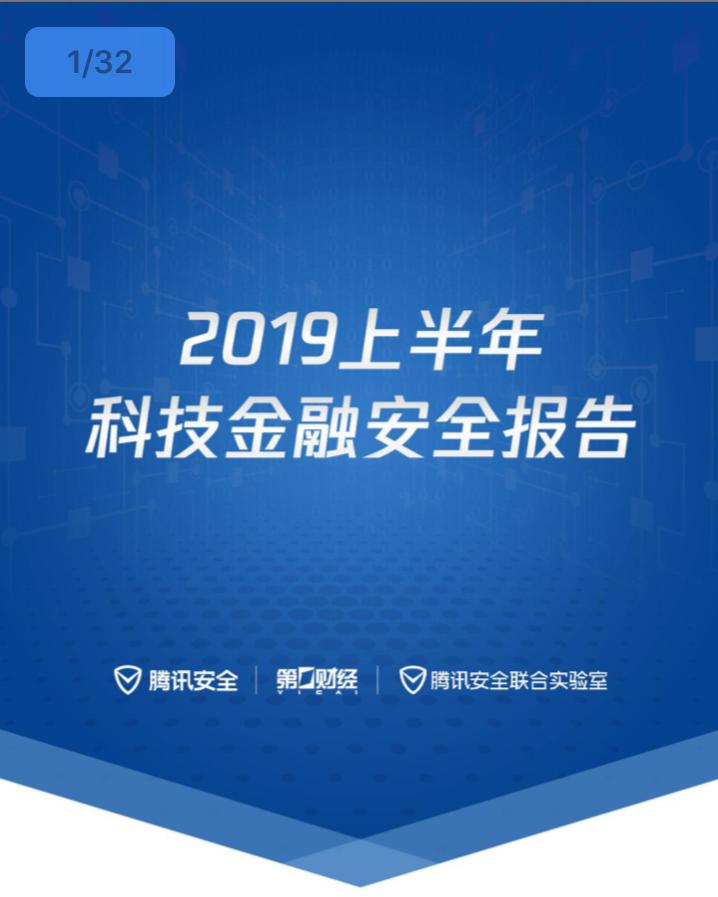 腾讯安全和第一财经联合发布《科技金融安全报告》