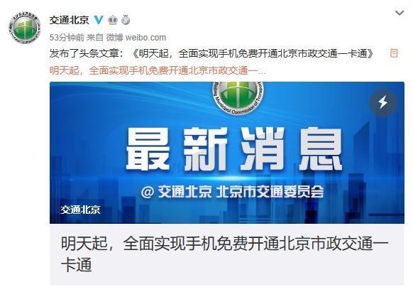 重磅!明起苹果手机开通北京市政交通一卡通免开卡费