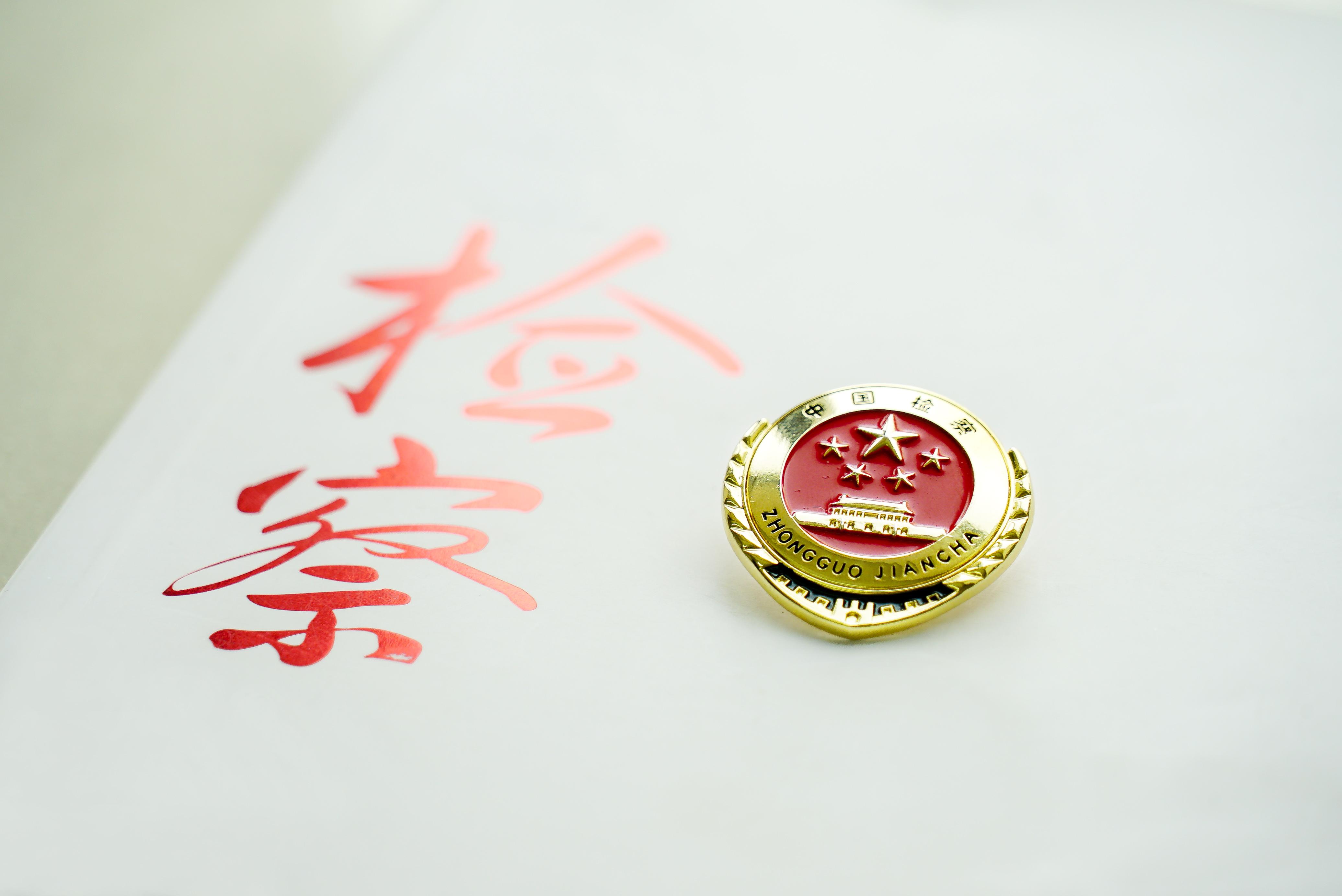 浙江省委办公厅印发《进一步加强检察机关法律监督工作的若干意见》