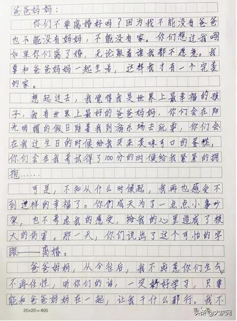 """丈夫赌博妻子起诉离婚 少年一封信""""救回""""一个家"""