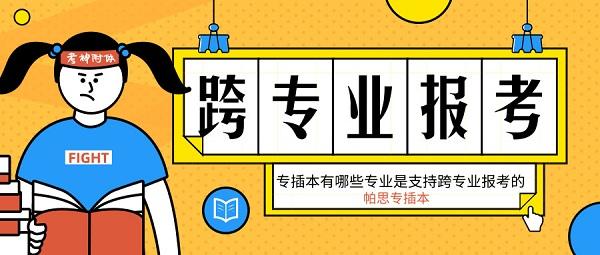 华南师范大学专插本可以跨专业报考吗