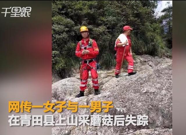 浙江40岁女子上山游玩失联26天!遗体今天被发现!同行男子承认将其推下了悬崖……
