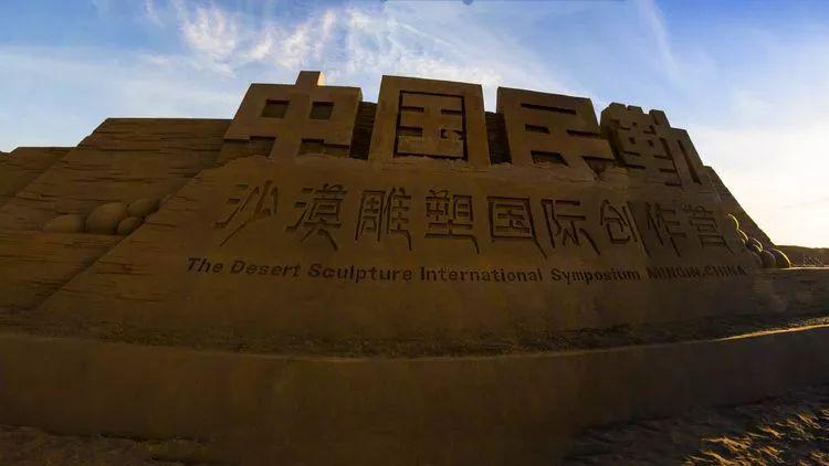 西安印刷厂从三大背景看民勤国际沙漠雕塑创作营的三个突破 行业新闻 丰雄广告第1张