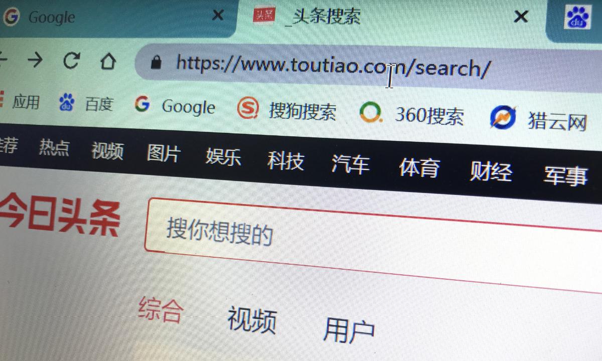 字节跳动宣布要做全网搜索,百度搜索会被颠覆吗