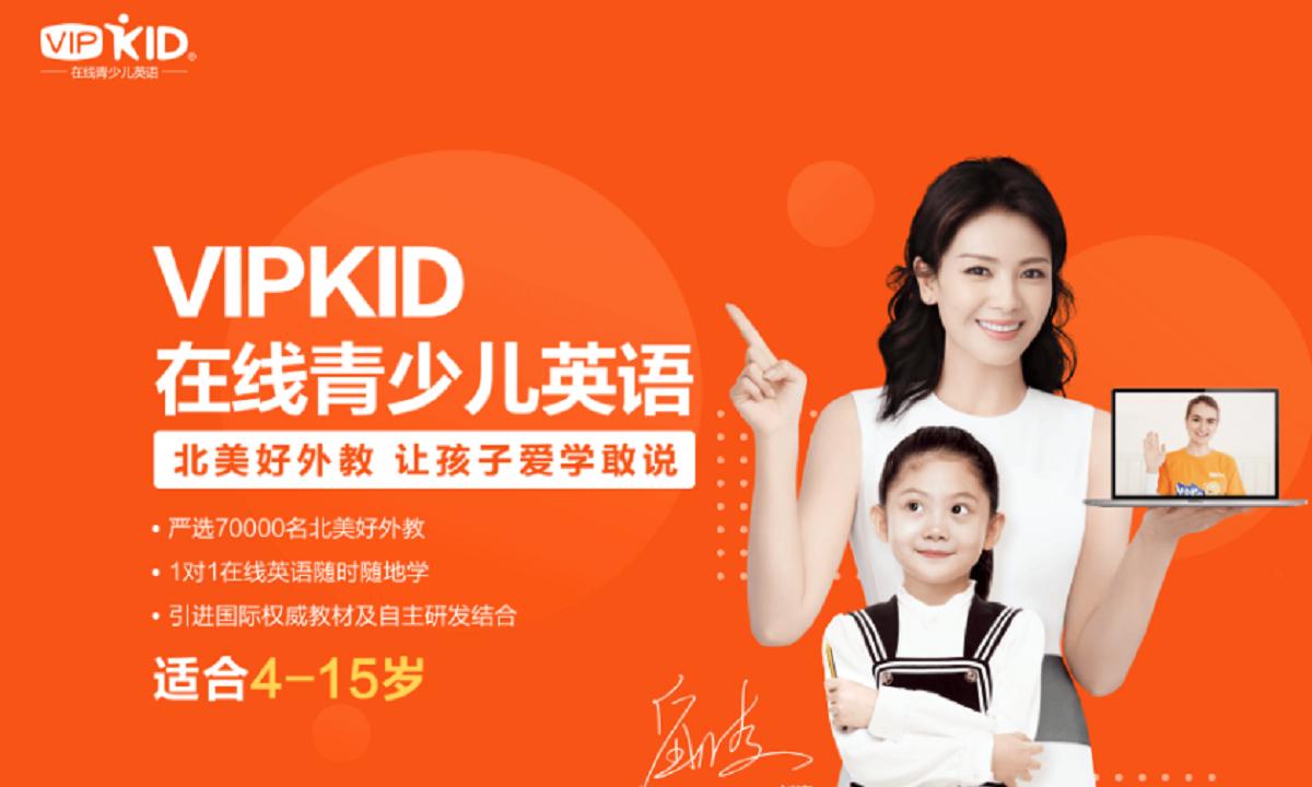 <b>VIPKID首次增设高管职位,TESOL首位华人主席刘骏博士加盟VIPKID</b>
