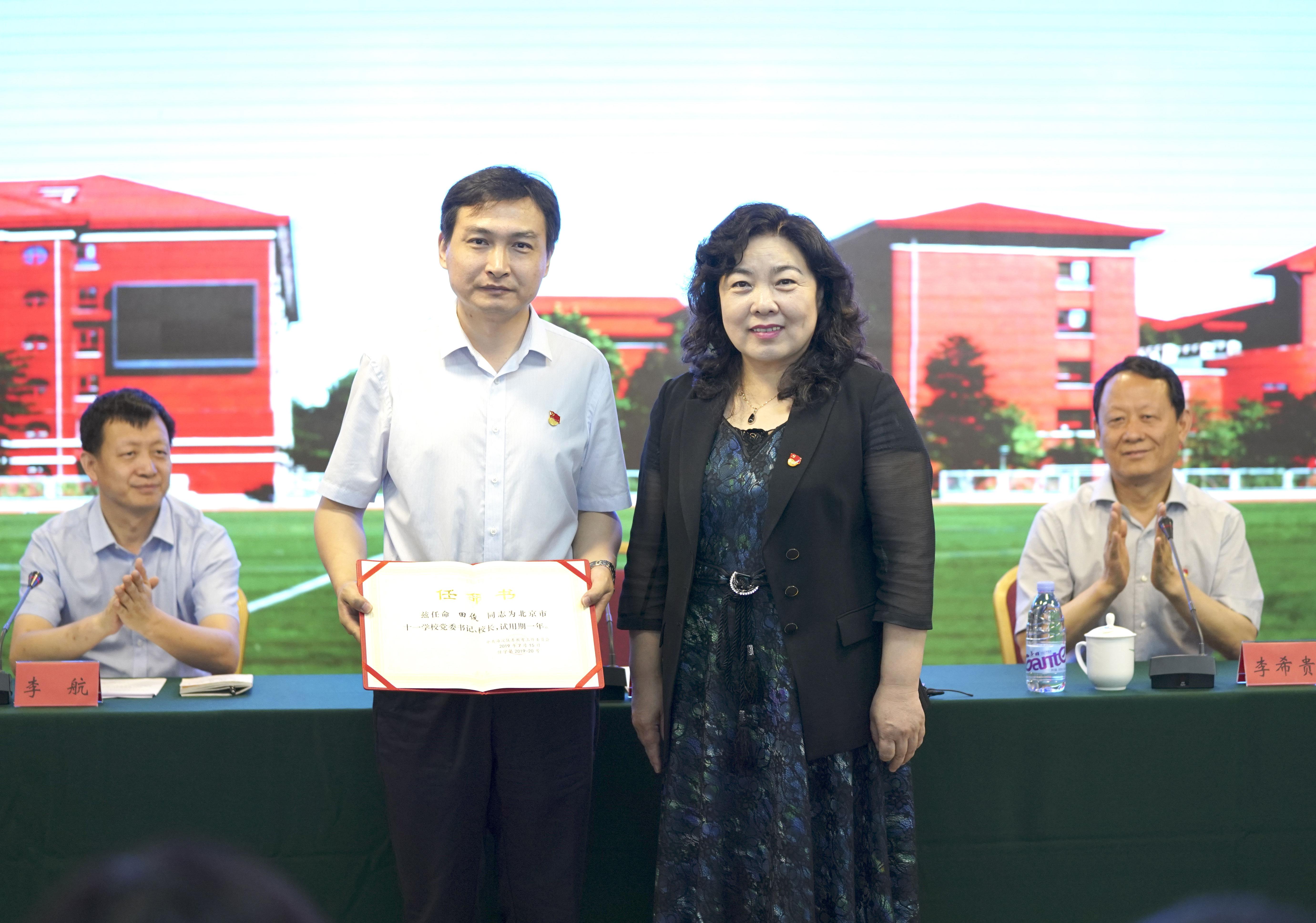 北京十一学校调整管理团队 做大优质教育蛋糕