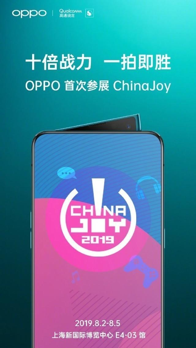 OPPO公布手游大数据报告 确认参展ChinaJoy2019