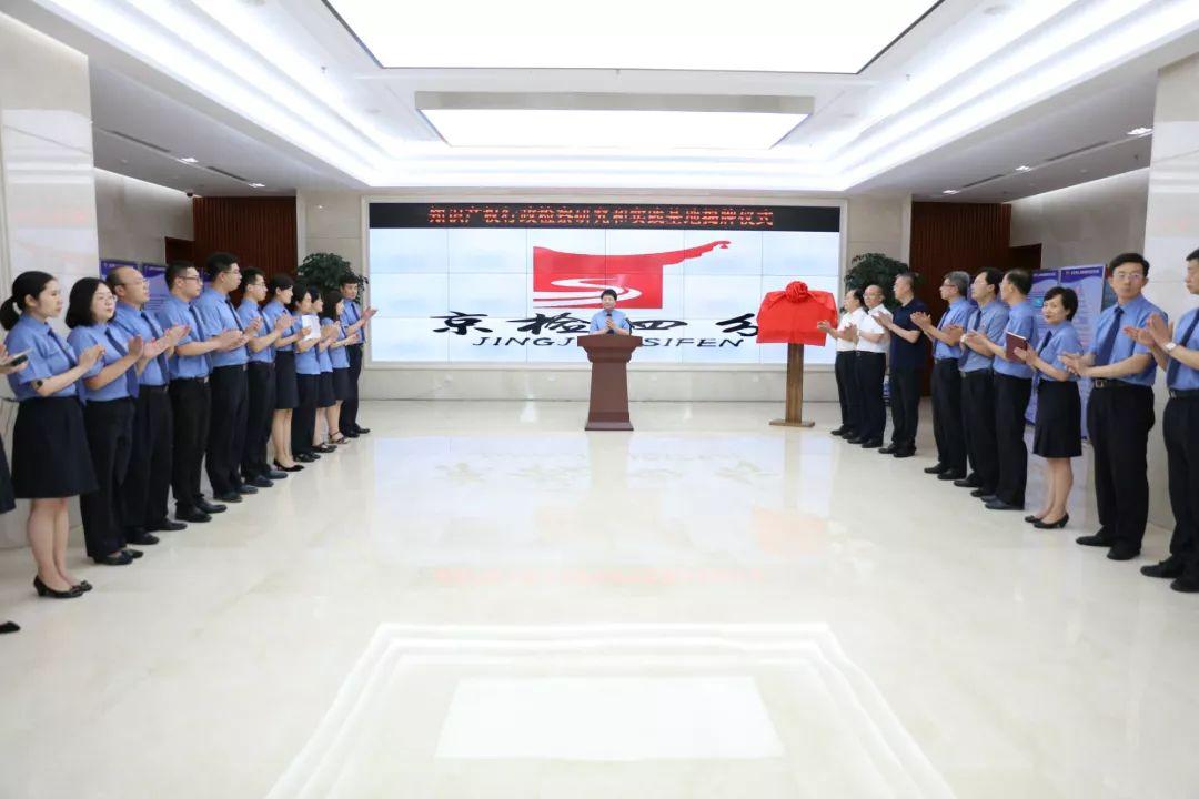 <b>全国首个知识产权行政检察研究和实践基地在京揭牌</b>
