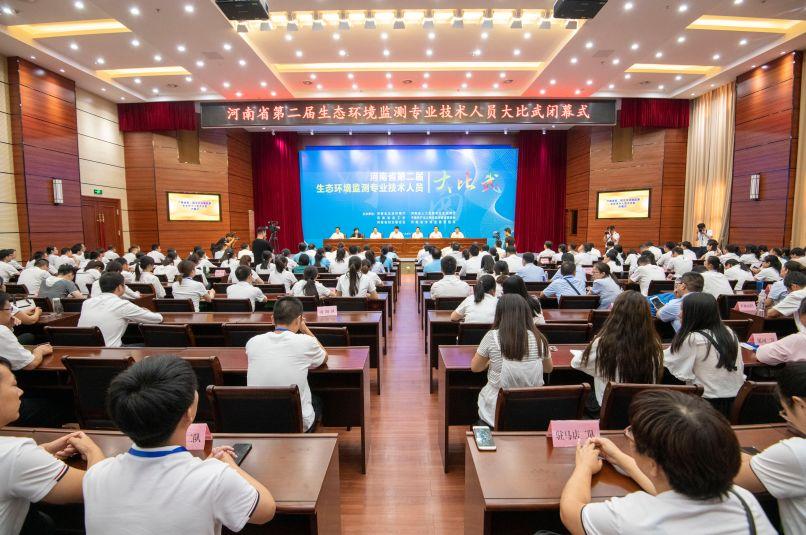 河南省第二届生态环境监测专业技术人员大比武活动圆满落幕