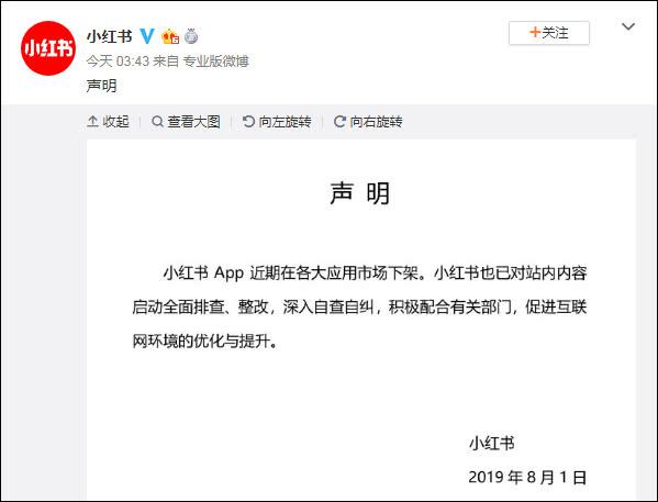 <b>小红书凌晨发声明:已对站内内容启动全面排查、整改</b>