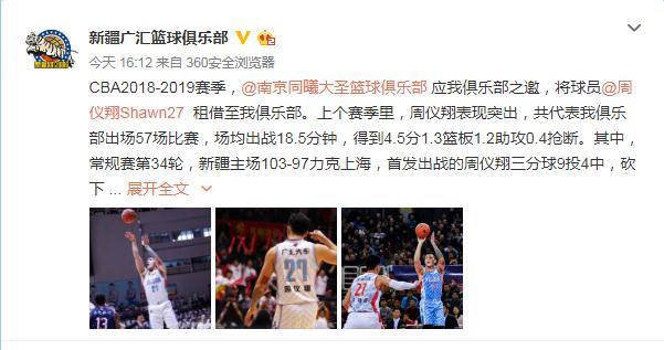 新疆男篮:周仪翔下赛季将不会代表球队出战