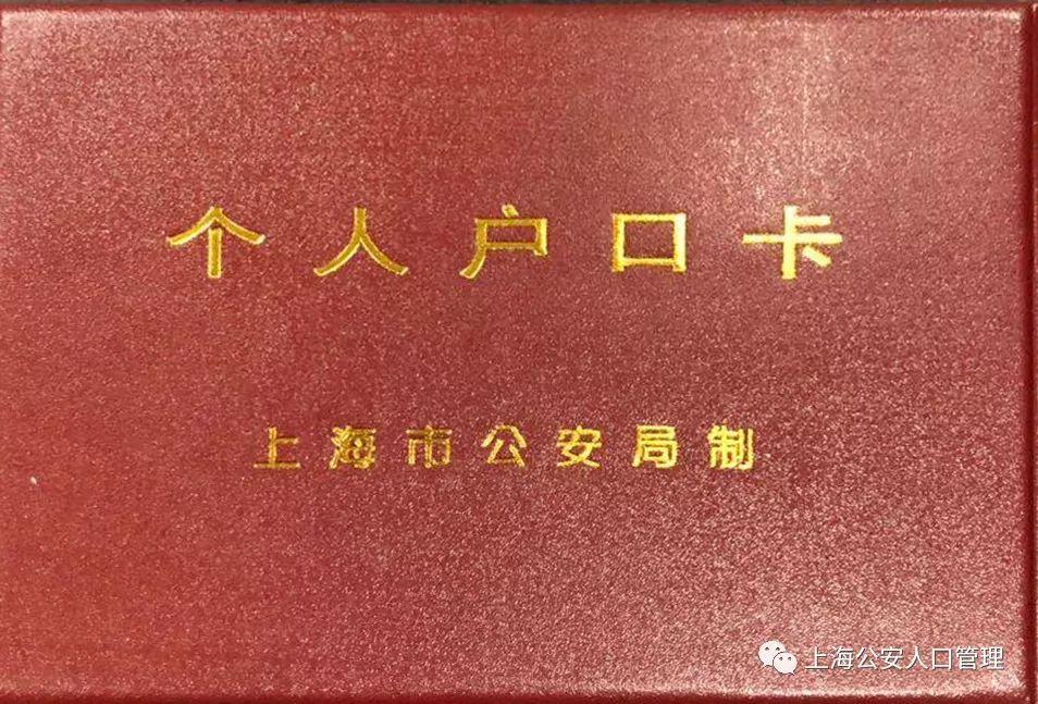 上海《个人户口卡》