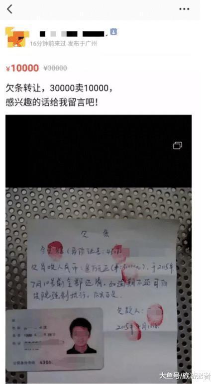 """300万欠条挂闲鱼转卖,只要8折出售,官方平台""""神操作""""亮了!"""
