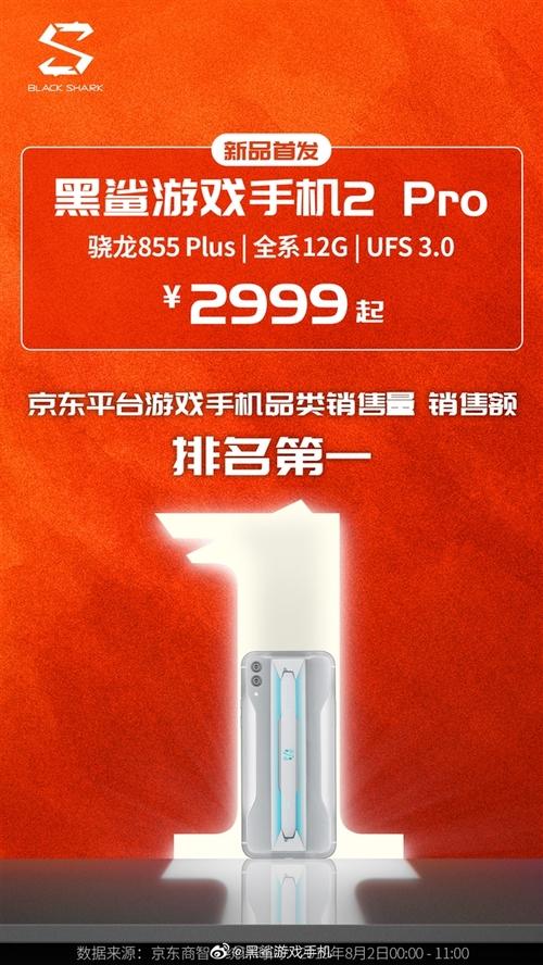 骁龙855+加持 黑鲨游戏手机2 Pro首销告罄