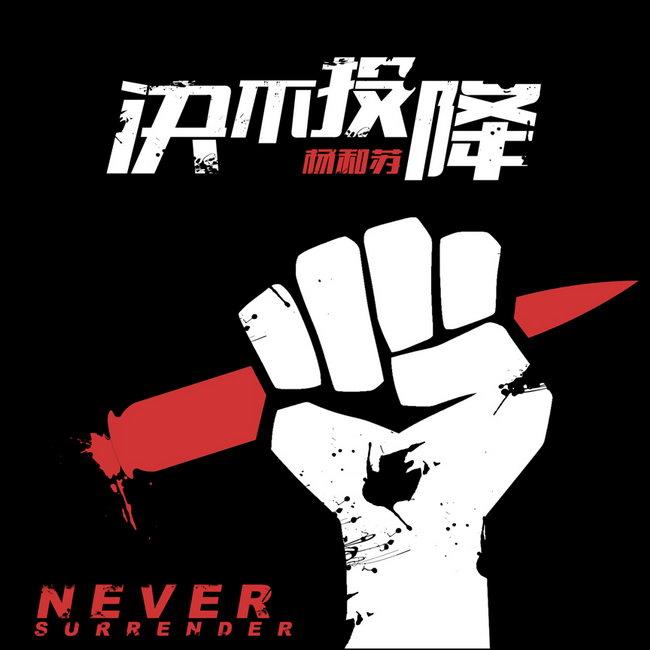 杨和苏新单曲《决不投降》燃炸上线 打造洗脑hook