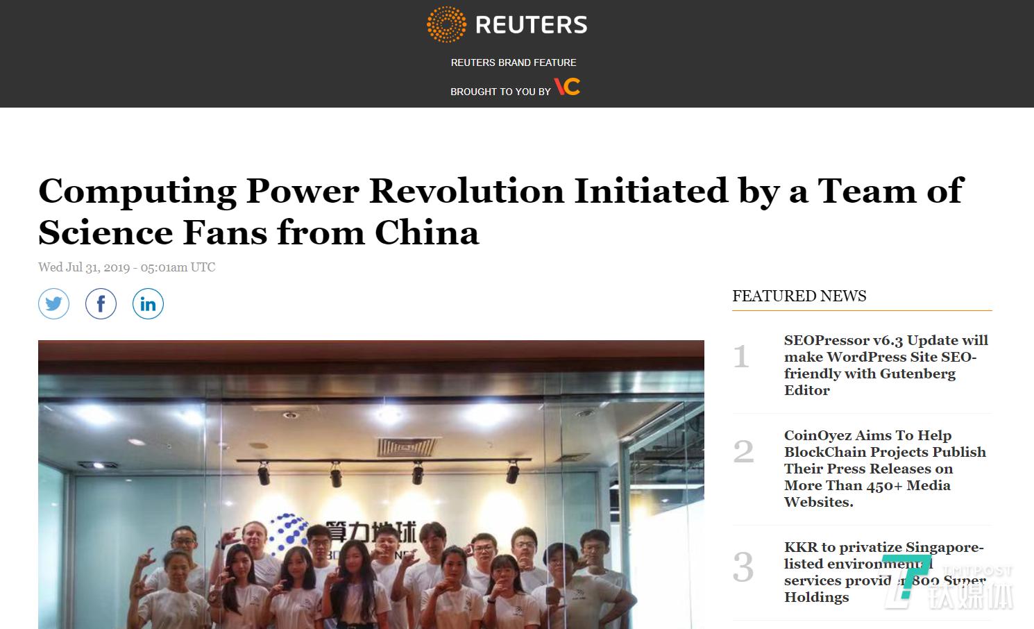 这家神秘的中国团队,正用区块链激活全球最大算力平台