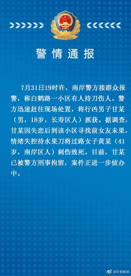<b>重庆一18岁男子因寻找前女友未果情绪失控刺死路人</b>