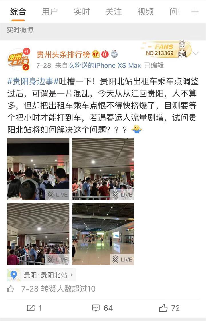微博网友吐槽贵阳北站东广场出租车区乘车秩序混乱,运管回复了