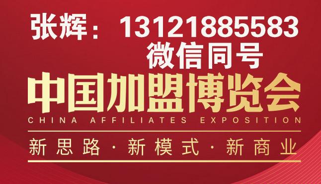 CAE中国加盟博览会2019年11月30日