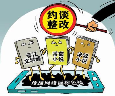 """网络文学:向涉黄说""""不"""""""