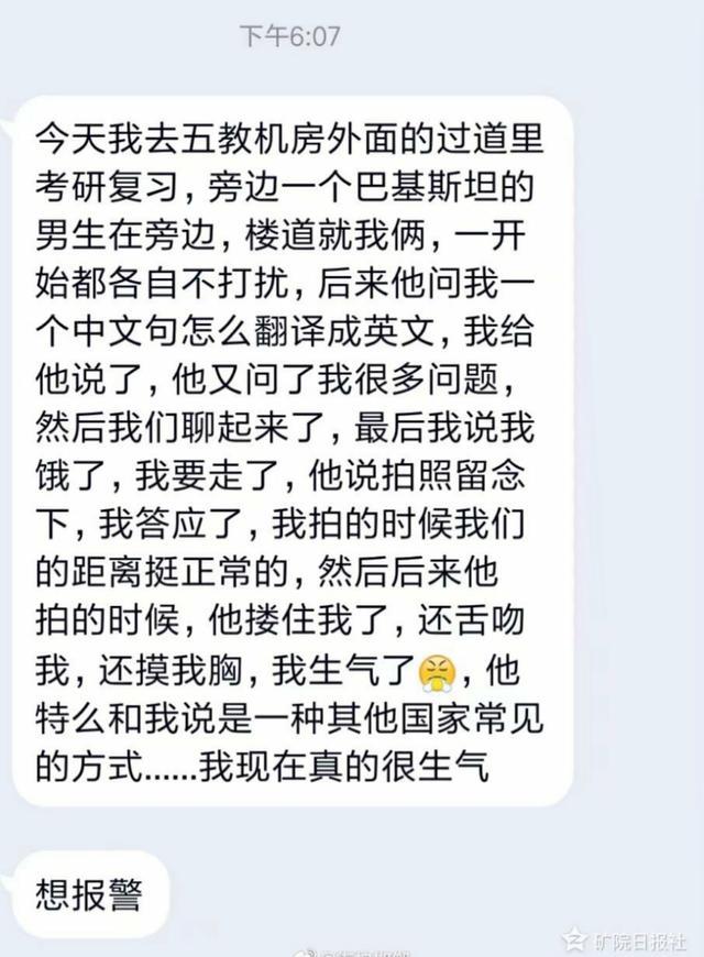 <b>河北工程大学留学生猥亵女学生,被行政拘留十日并遣送出境</b>