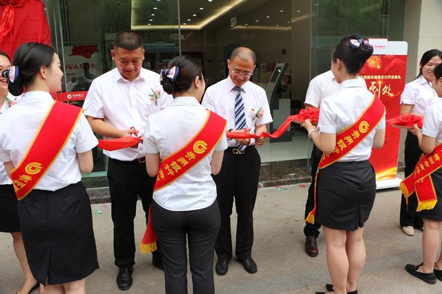 贵州银行贵阳市南路社区支行正式开业