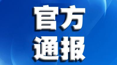 深圳一国企董事长打了高尔夫后,费用拿回单位报销,被严重警告