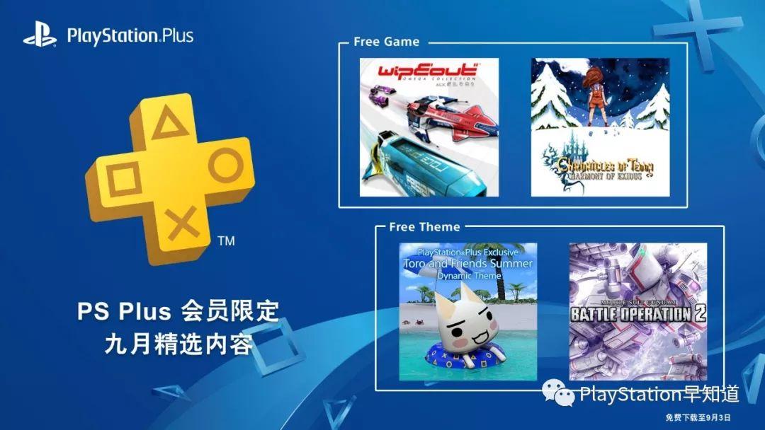 PlayStation Plus 港服19年8月免费游戏 《反重力赛车:欧米伽合集》《泰迪编年史》