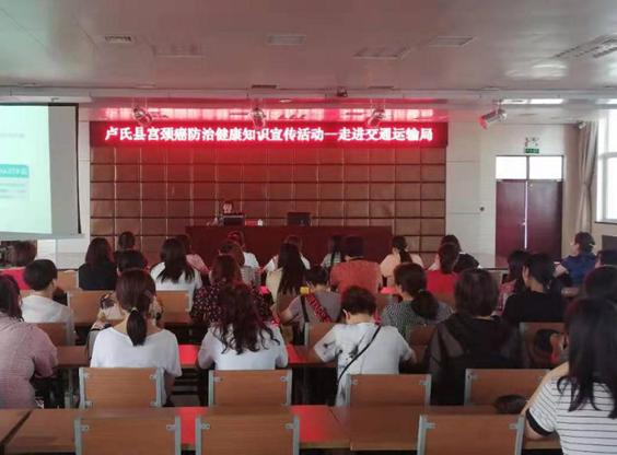 """卢氏县交通运输局:开展""""关爱女性  呵护健康""""健康知识宣讲活动"""