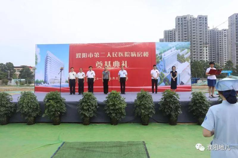 濮阳市第二人民医院举行病房楼开工奠基仪式