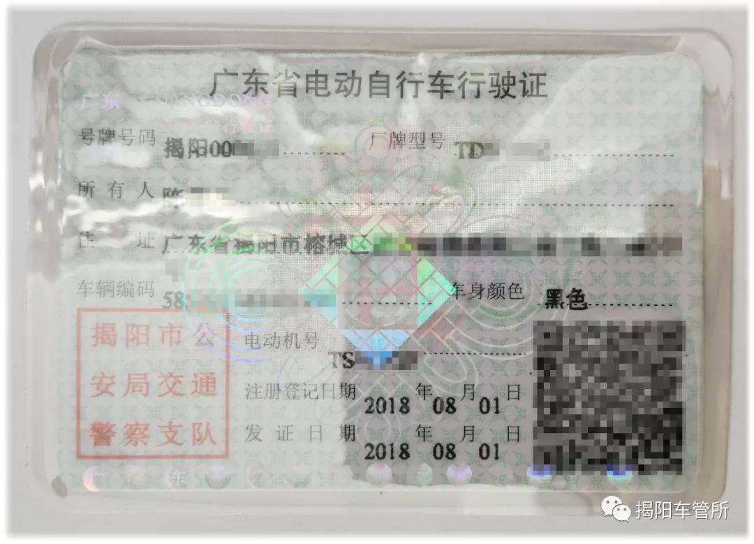 惠来区域电动自行车可以开始登记合法上路了