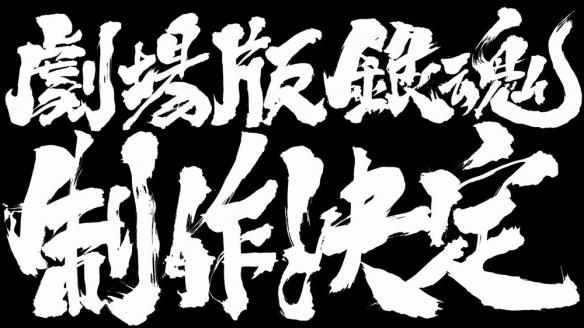 <b>《银魂》动画官推正式宣布:新剧场版制作决定</b>