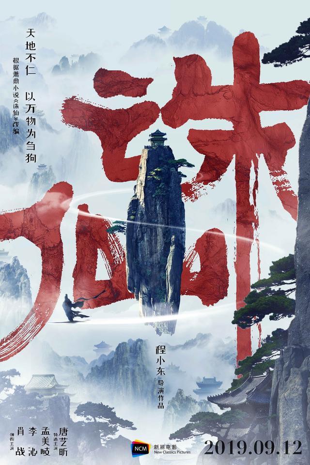 《诛仙》公布最新脚色海报,山收孟好岐是否是我们心目中的碧瑶?
