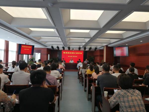 亳芜园区召开统计业务培训会议