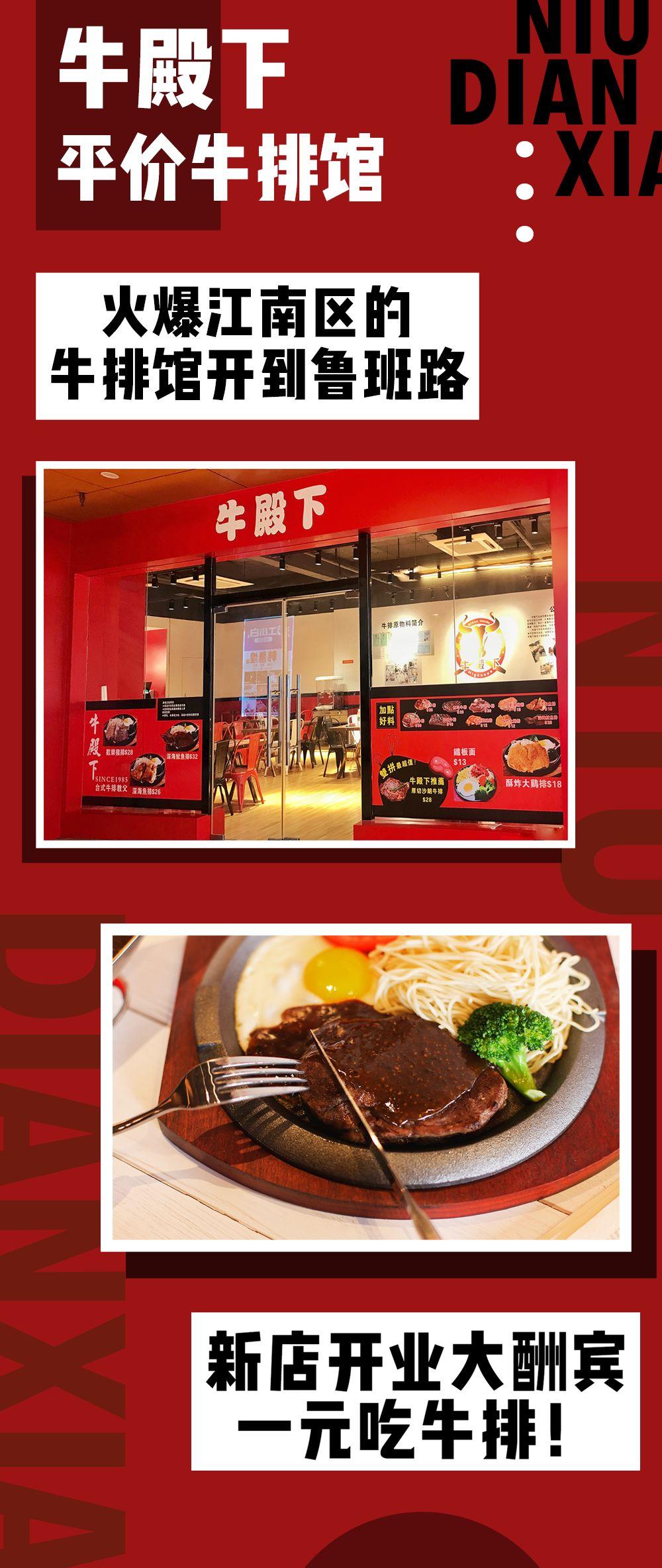 <b>【新店】开业期间一元吃牛排!这家店从江南火到西乡塘!</b>
