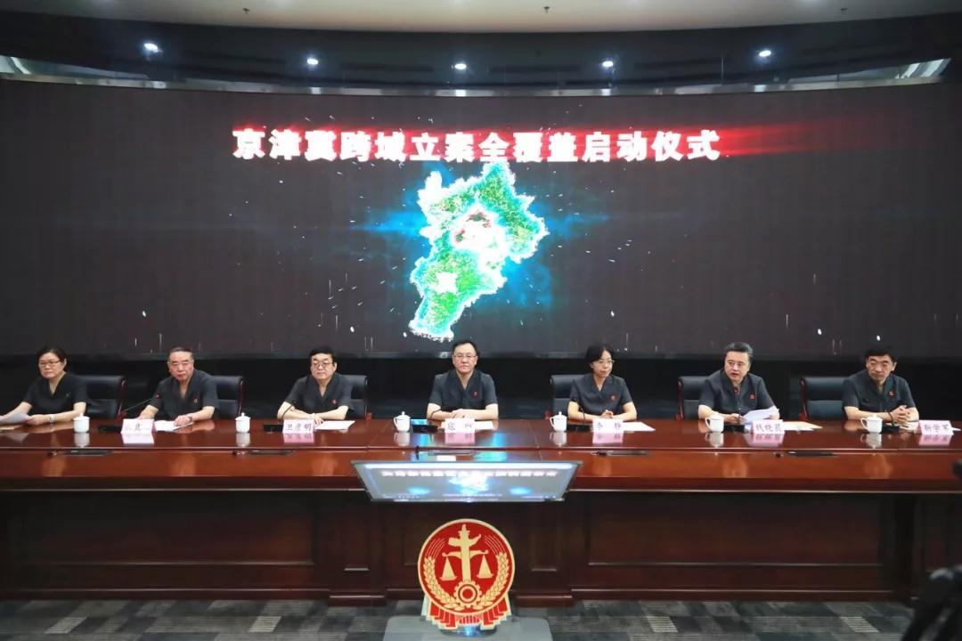 送福利!京津冀法院跨域立案实现全覆盖