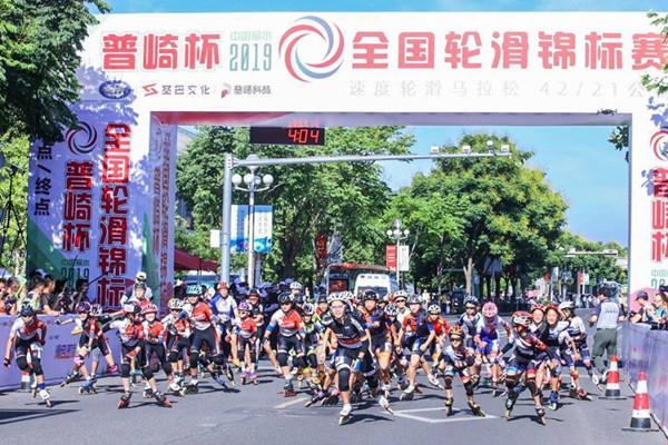 2019年全国轮滑锦标赛在丽水落幕 江苏队成最大赢家