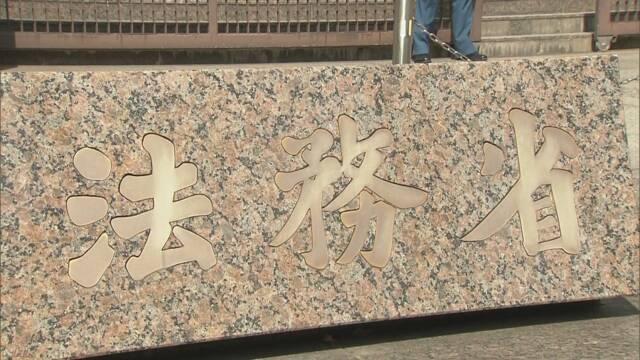 令和年代首次!日本对两名死刑犯执行死刑