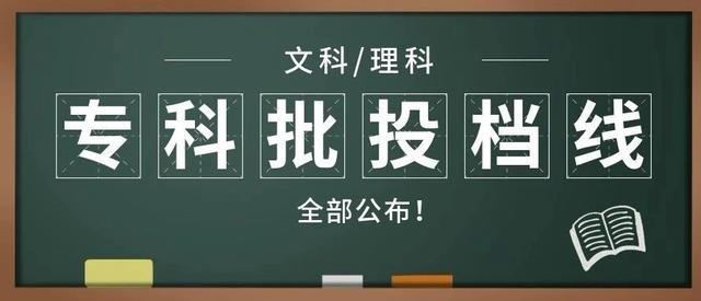 2019年广东专科投档线全部公布!你被录取了吗?