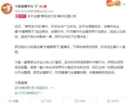 """喬碧蘿直播間永封 """"蘿莉變大媽""""榜一男粉絲註銷賬號消失瞭_殿下"""