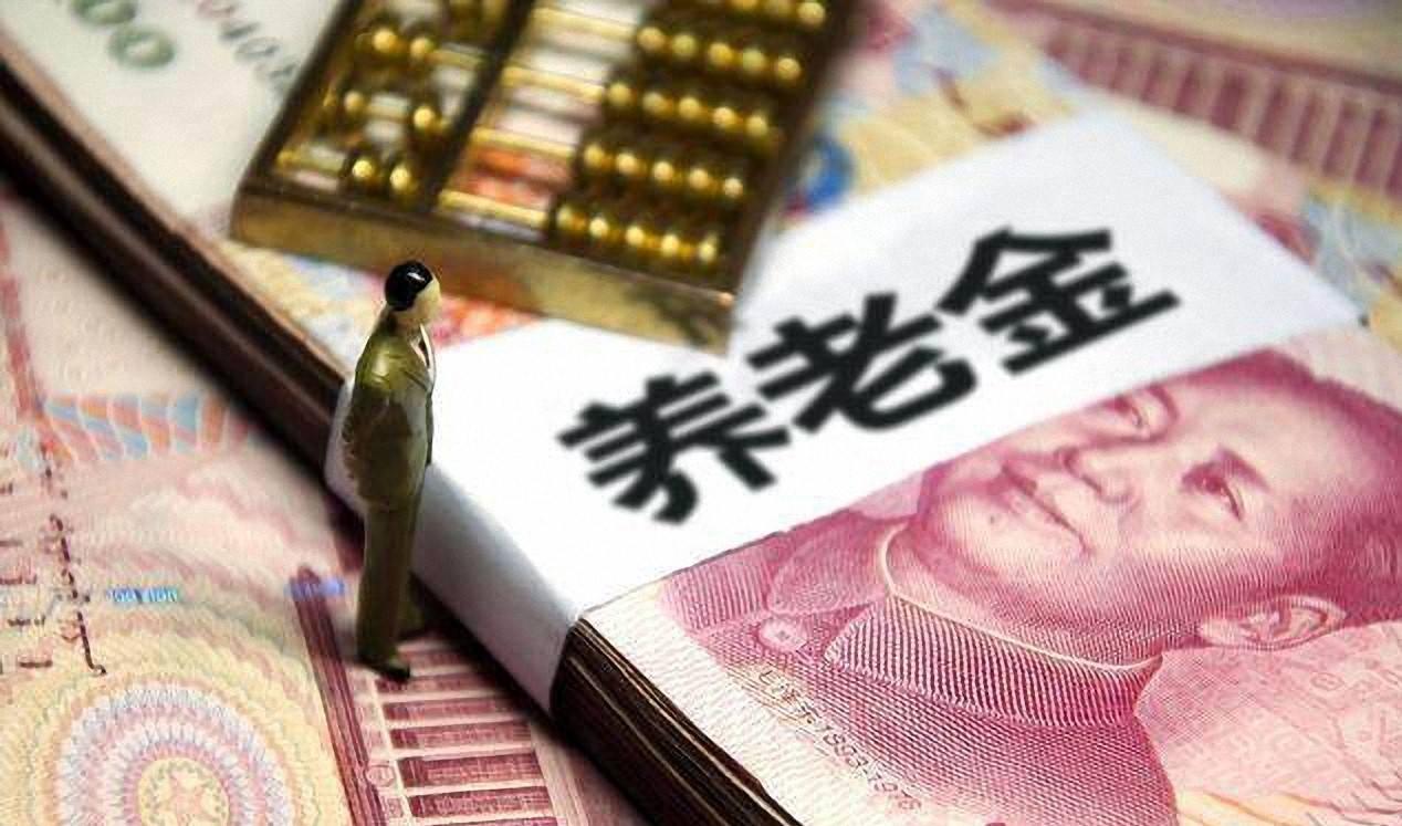 <b>补发11.09亿元,贵州省2019年企业退休人员基本养老金调整工作全面完成</b>