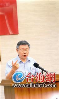"""柯文哲:组党进军台""""立法机构"""""""