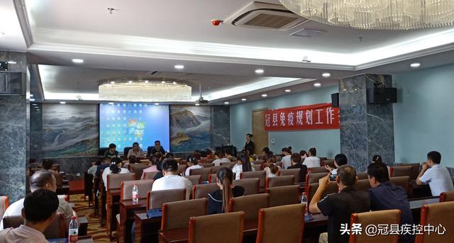 冠县召开2019年免疫规划工作培训会