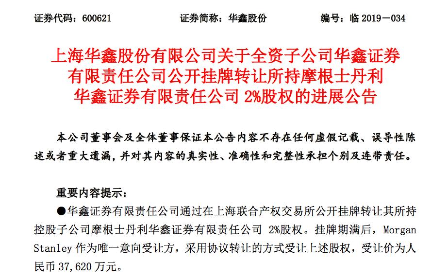 第四家外資控股券商即將誕生:華鑫證券向大摩轉讓2%股權_摩根士丹利