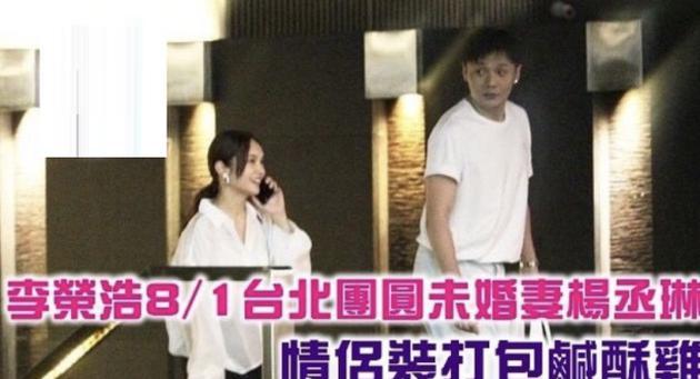 李荣浩台北会杨丞琳 港媒曝其个唱婚礼一起准备