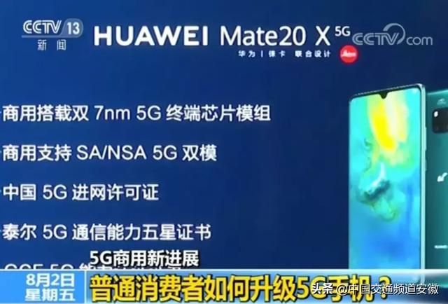 <b>还有多久才能用上2000元以下的5G手机?答案来了</b>