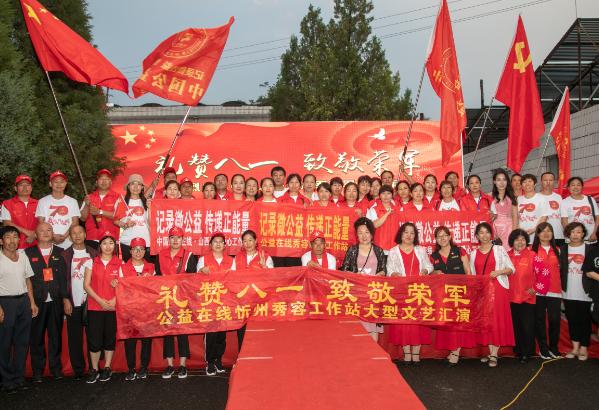 公益在线山西秀容爱心工作站八一建军节慰问忻州市光荣院