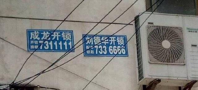 中国街头广告牌有多野?看看这些让人笑掉大牙的品牌名
