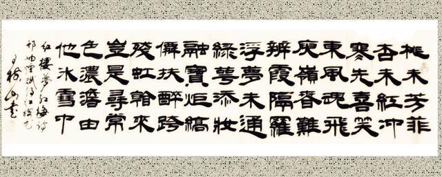 原创王树山书法 《红楼梦》红梅诗四首图片